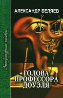 Купить Голова профессора Доуэля, Русская проза