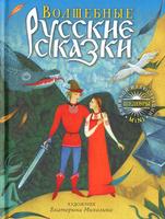 Купить Волшебные русские сказки, Русские народные сказки