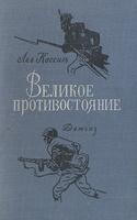 Купить Великое противостояние, Русская литература для детей