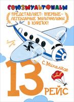 Купить 13 рейс, Русская литература для детей
