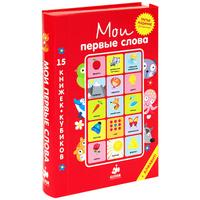 Купить Мои первые слова. Русский язык (комплект из 15 книжек-кубиков), Прочие книжки-игрушки