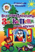 Купить Все приключения Зайки Пети и его друзей, Русская литература для детей