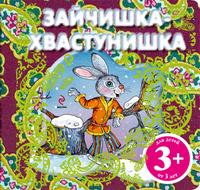 Купить Зайчишка-хвастунишка, Русские народные сказки