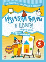 Купить Изучаем фигуры и цвета на арене цирка, Окружающий мир
