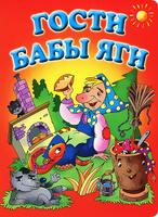Купить Гости Бабы Яги, Русская поэзия