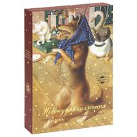 Купить Новогодняя коллекция шедевров книжной иллюстрации - детям (комплект из 3 книг), Русская классика для детей