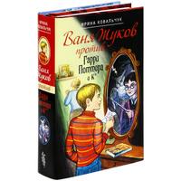Купить Ваня Жуков против Гарри Поттера и Ко (комплект из 2 книг), Русская литература для детей