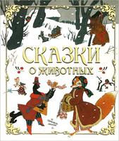 Купить Сказки о животных, Русские народные сказки