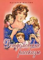 Купить Детдомовские рассказы, Русская литература для детей