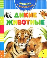 Купить Дикие животные, Первые книжки малышей
