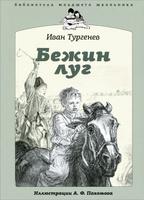 Купить Бежин луг, Русская проза
