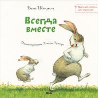 Купить Всегда вместе, Зарубежная литература для детей