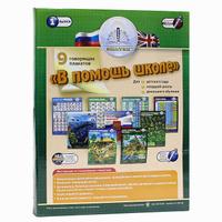 Купить Знаток Обучающий плакат В помощь школе для говорящей ручки Выпуск №1