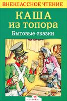 Купить Каша из топора. Бытовые сказки, Книжные серии для школьников