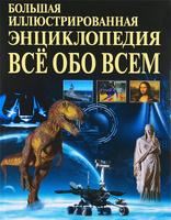Купить Большая иллюстрированная энциклопедия. Все обо всем, Познавательная литература обо всем