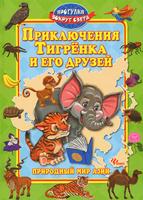 Купить Приключения Тигренка и его друзей, Приключения и путешествия