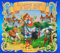 Купить Волшебные сказки со всего света, Все сказки мира