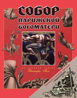 Купить Собор Парижской Богоматери, Зарубежная литература для детей