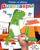 Купить Динозавры. Раскраска с наклейками, Животные. Птицы. Растения