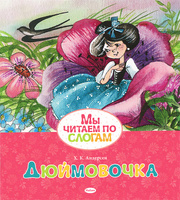 Купить Дюймовочка, Зарубежная литература для детей