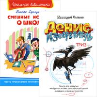 Купить Денис-изобретатель. Смешные истории о школе (комплект из 2 книг), Русская литература для детей