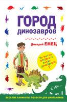 Купить Город динозавров, Фэнтези для детей