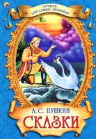 Купить А. С. Пушкин. Сказки, Русская поэзия