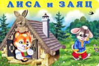 Купить Лиса и заяц, Русские народные сказки