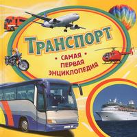 Купить Транспорт, Космос, техника, транспорт