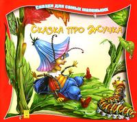 Купить Сказка про Жучка, Русская литература для детей