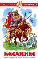 Купить Былины. Сказания о богатырях земли русской, Сказки, былины, мифы