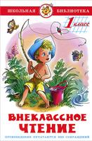 Купить Внеклассное чтение. 1 класс, Русская проза