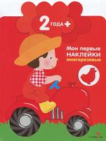 Купить Мои первые наклейки. Детки. Маленький фермер, Книжки с наклейками