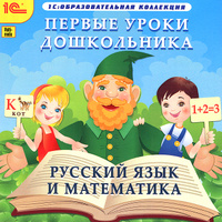Купить 1С: Образовательная коллекция. Первые уроки дошкольника. Русский язык и математика, Математика