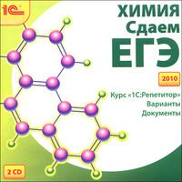Купить Химия. Сдаем ЕГЭ 2010, 1С