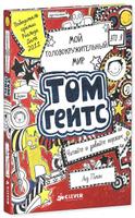 Купить Том Гейтс. Мой головокружительный мир, Зарубежная литература для детей