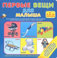 Купить Первые вещи для малыша, Первые книжки малышей