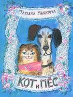 Купить Кот и пес, Русская литература для детей