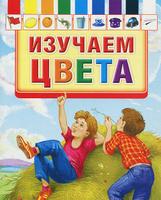 Купить Изучаем цвета, Первые книжки малышей