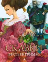 Купить Сказки братьев Гримм, Зарубежная проза и поэзия