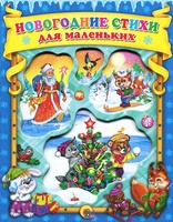Купить Новогодние стихи для маленьких, Русская поэзия