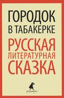 Купить Городок в табакерке, Русская проза
