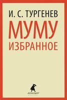 Купить Муму. Избранное, Русская проза
