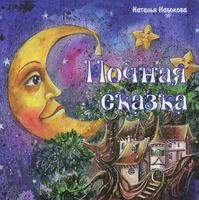 Купить Ночная сказка, Русская литература для детей