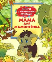 Купить Мама для Мамонтенка. Книги с крупными буквами, Сборники прозы