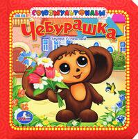 Купить Чебурашка, Русская литература для детей