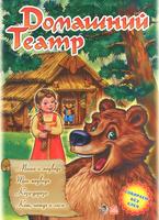 Купить Домашний Театр. Маша и медведь. Три медведя. Коза-дереза. Кот, петух и лиса, Книга-игра