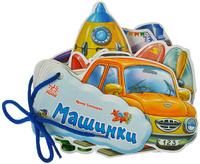 Купить Машинки, Прочие книжки-игрушки