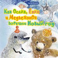 Купить Как Ослик, Ежик и Медвежонок встречали Новый год, Русская литература для детей