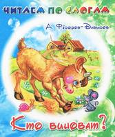 Купить Кто виноват?, Русская литература для детей